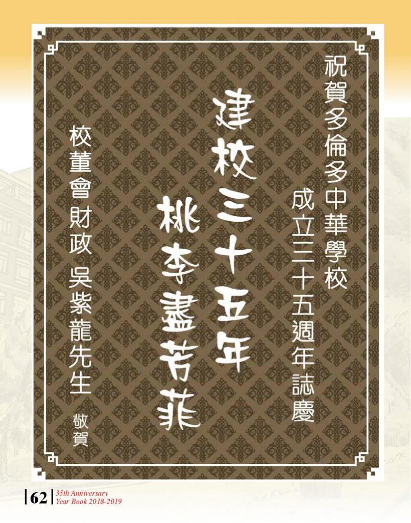 http://tcwschool.com/wp-content/uploads/2019/11/Chung-Wah-School-35th-Anniversary-page-062-805x1024.jpg