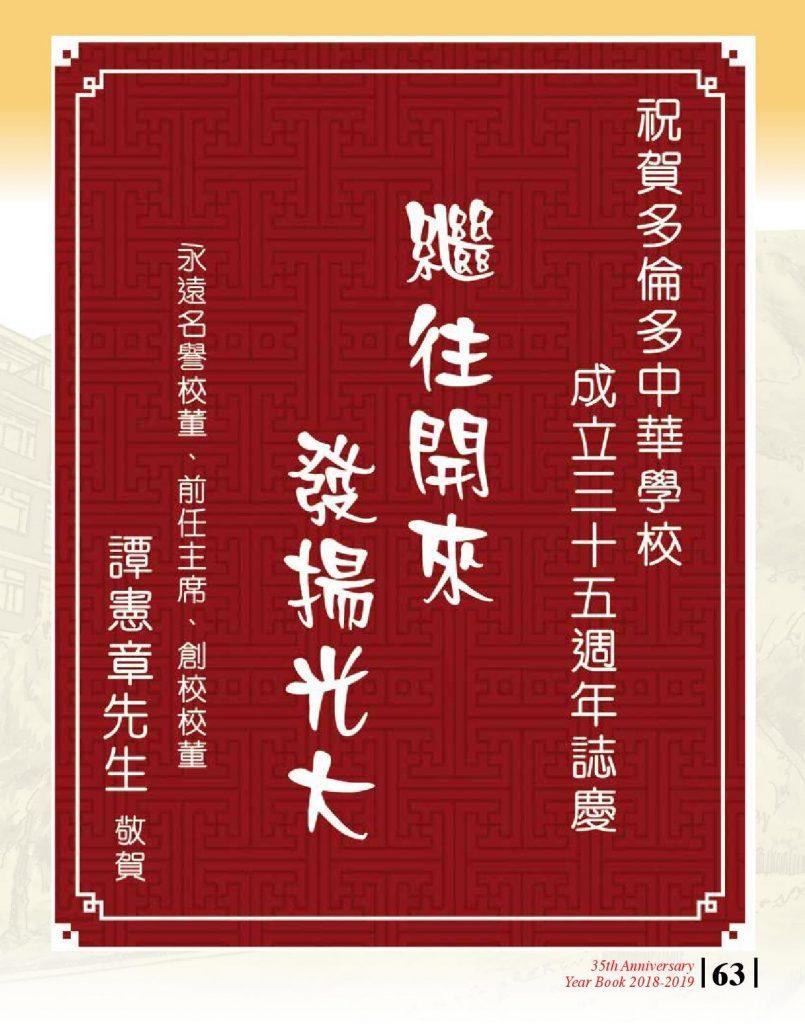 http://tcwschool.com/wp-content/uploads/2019/11/Chung-Wah-School-35th-Anniversary-page-063-805x1024.jpg