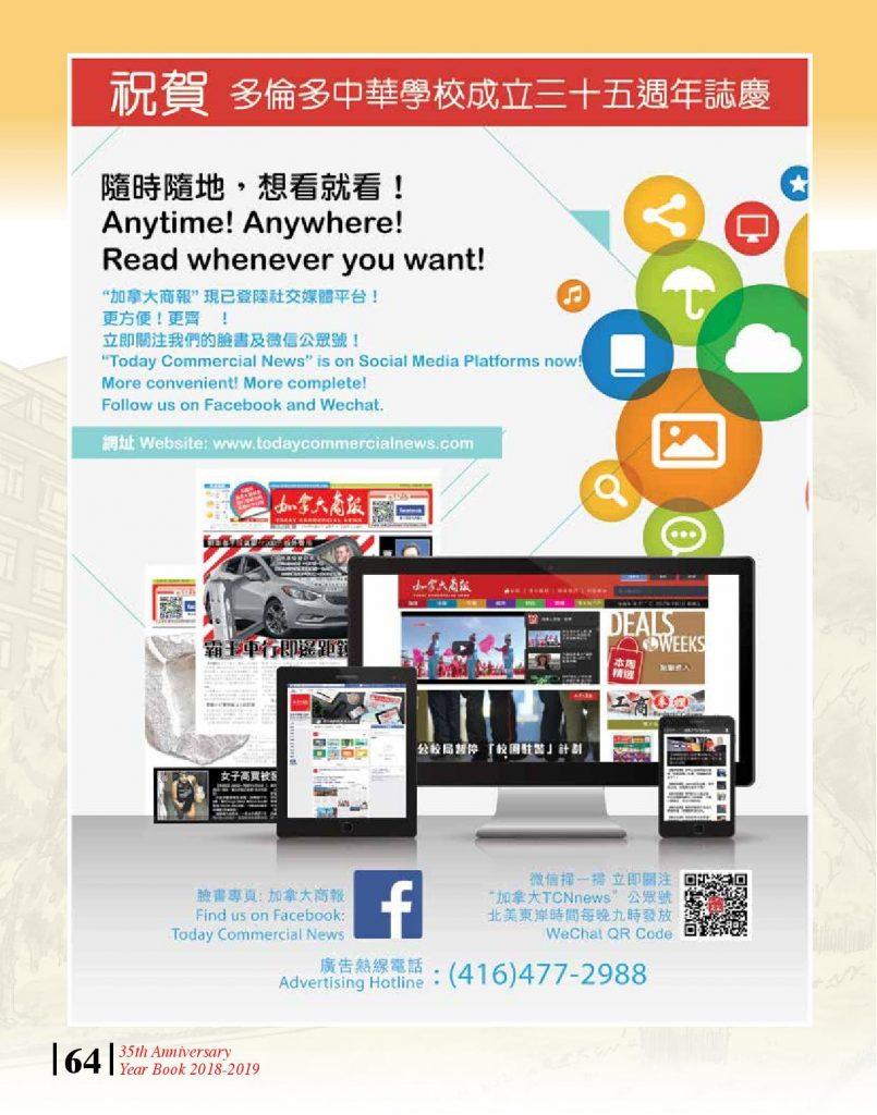 http://tcwschool.com/wp-content/uploads/2019/11/Chung-Wah-School-35th-Anniversary-page-064-805x1024.jpg