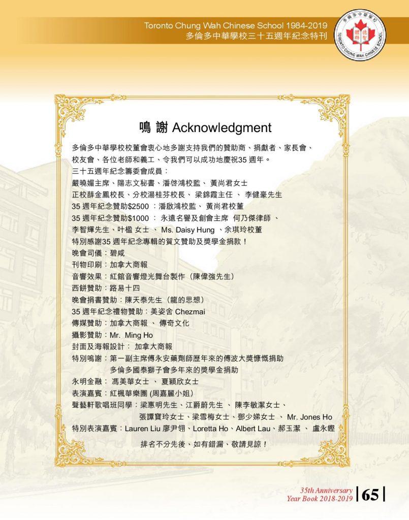 http://tcwschool.com/wp-content/uploads/2019/11/Chung-Wah-School-35th-Anniversary-page-065-805x1024.jpg