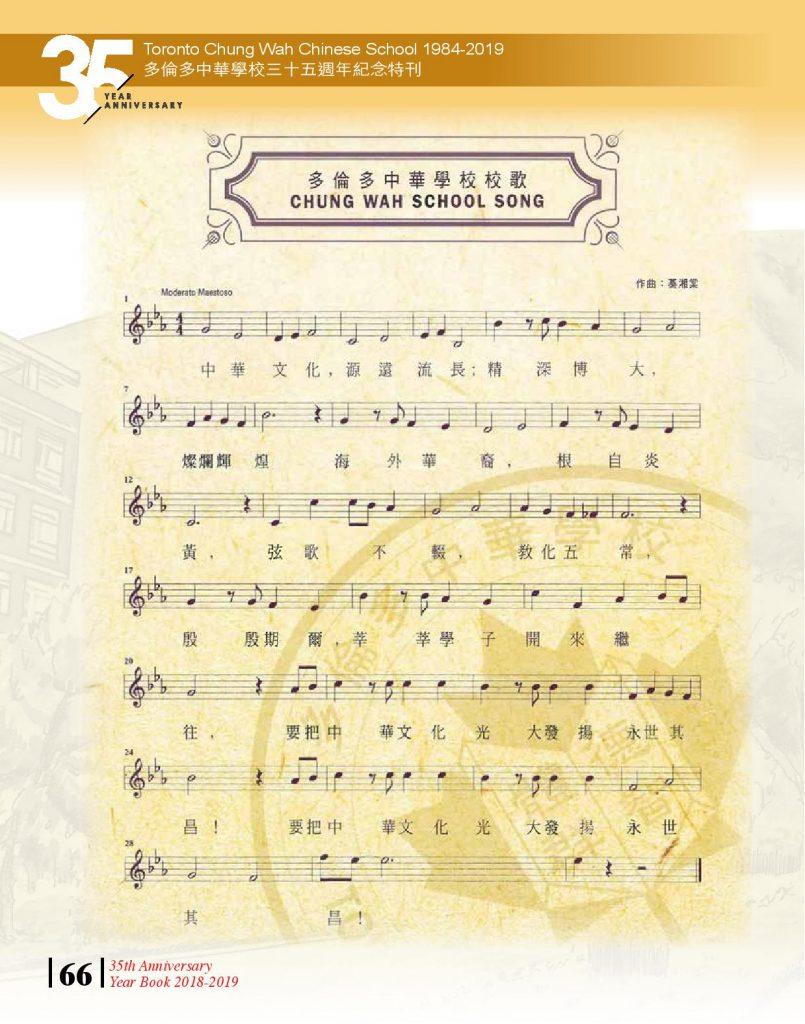 http://tcwschool.com/wp-content/uploads/2019/11/Chung-Wah-School-35th-Anniversary-page-066-805x1024.jpg