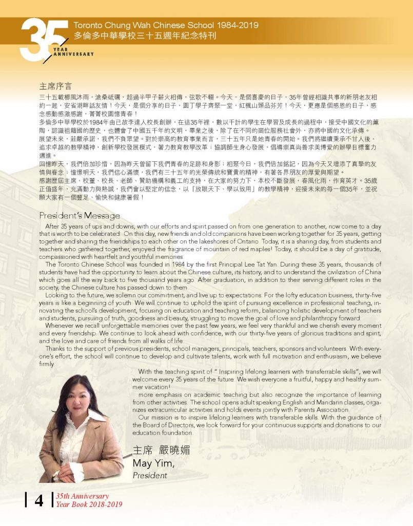 http://tcwschool.com/wp-content/uploads/2019/11/Chung-Wah-School-35th-Annviersary-page-004-805x1024.jpg