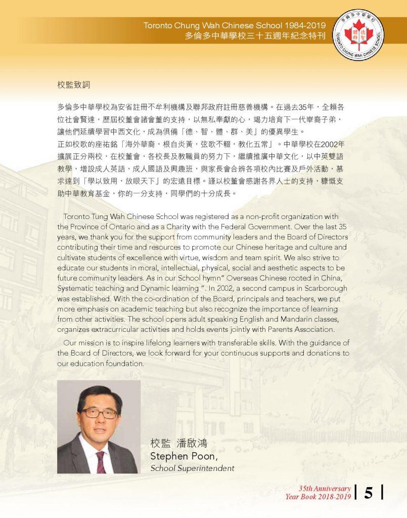 http://tcwschool.com/wp-content/uploads/2019/11/Chung-Wah-School-35th-Annviersary-page-005-805x1024.jpg
