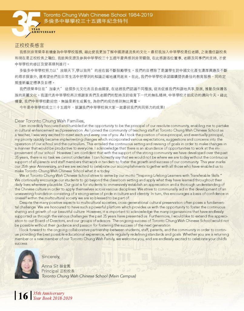 http://tcwschool.com/wp-content/uploads/2019/11/Chung-Wah-School-35th-Annviersary-page-016-805x1024.jpg
