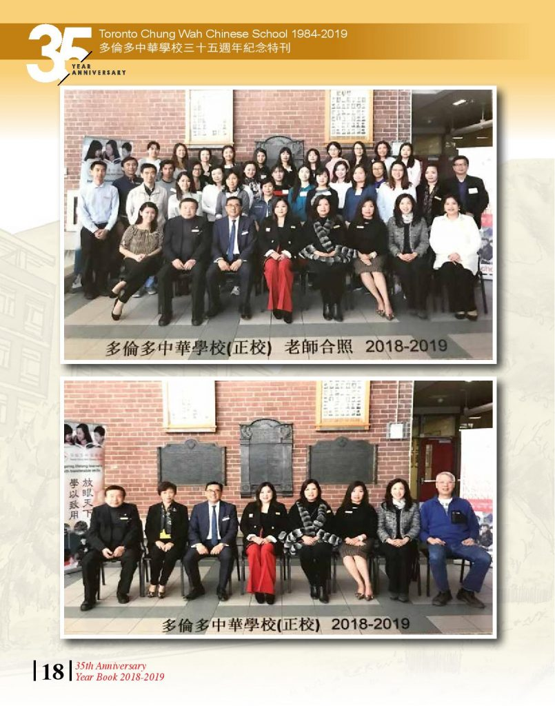 http://tcwschool.com/wp-content/uploads/2019/11/Chung-Wah-School-35th-Annviersary-page-018-805x1024.jpg
