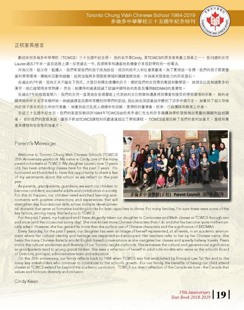 http://tcwschool.com/wp-content/uploads/2019/11/Chung-Wah-School-35th-Annviersary-page-019-805x1024.jpg