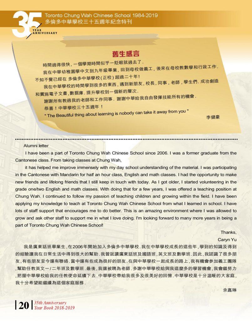 http://tcwschool.com/wp-content/uploads/2019/11/Chung-Wah-School-35th-Annviersary-page-020-805x1024.jpg