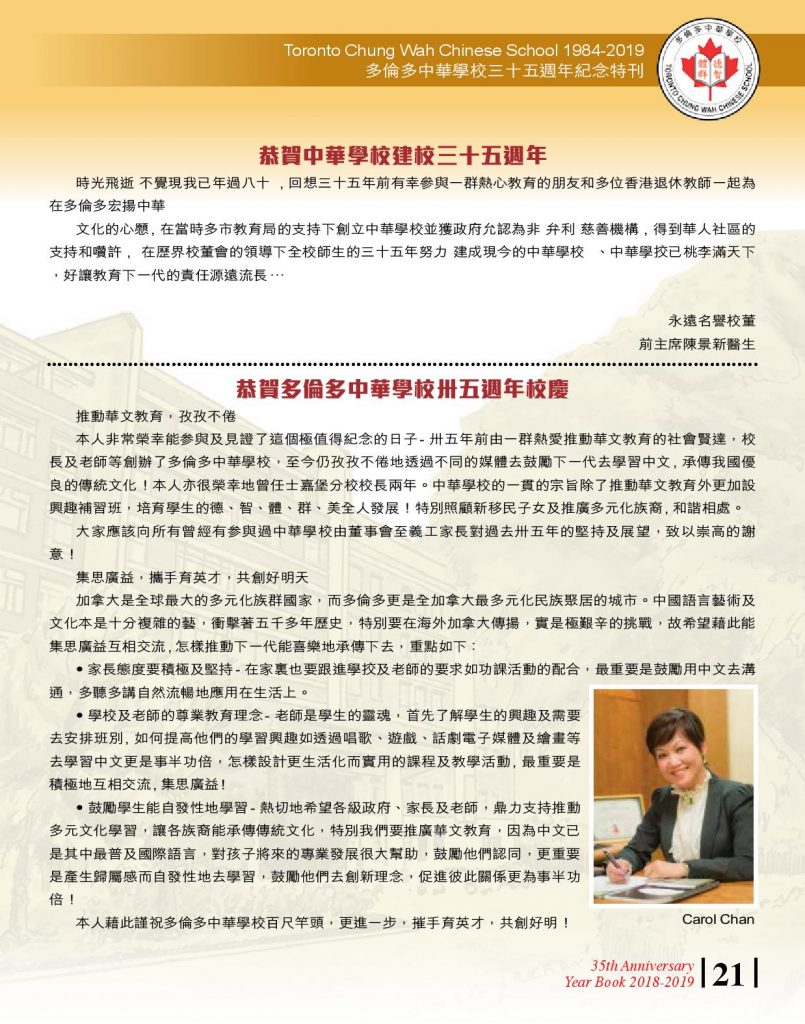 http://tcwschool.com/wp-content/uploads/2019/11/Chung-Wah-School-35th-Annviersary-page-021-805x1024.jpg
