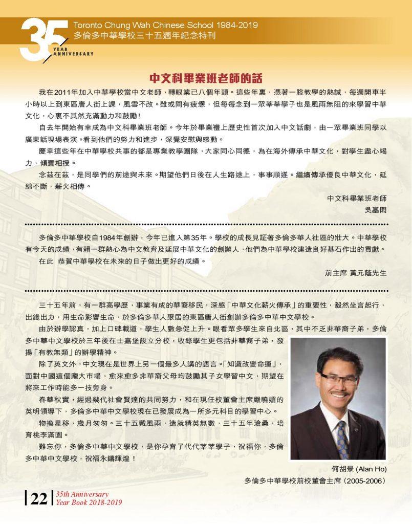 http://tcwschool.com/wp-content/uploads/2019/11/Chung-Wah-School-35th-Annviersary-page-022-805x1024.jpg